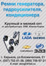 Авто ремни приводные  Dongil для Daewoo,  Chevrolet,  Ваз,  Газ,  Камаз