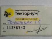 Как  купить продукцию Тенториум с 40% скидкой?