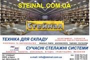 Складское оборудование в Одессе - стеллажи,  тележки. штабелеры