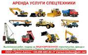 Аренда,  услуги строительной и спецтехники,  выполнение работ