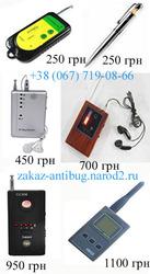 Детекторы камер,  детектор жучков,  поиск