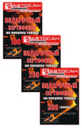 Подарочные сертификаты от супермаркета автомобильных товаров АВТОСАН