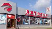 Автосан - супермаркет автомобильных товаров