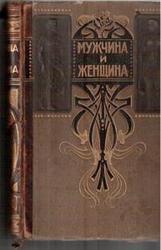 АНТИКВАРНАЯ КНИГА    МУЖЧИНА И ЖЕНЩИНА  1911г.
