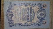 Продам 5 рублей 1909 года.