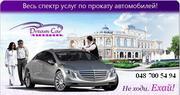 Аренда авто,  прокат авто Одесса