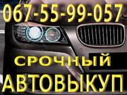Срочный Выкуп Автомобилей 067-55-99-057 Одесса