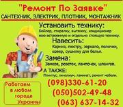 Подключение и монтаж водонагревателя Одесса. Установка унитаза