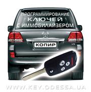 Изготовление авто ключей с чипом