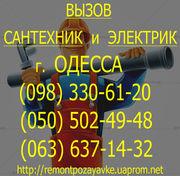 ЗАмена водопроводных труб Одесса. замена Труб Водопровода одесса