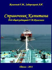 Справочник Капитана под общей редакцией Г.М.Железного, 2011