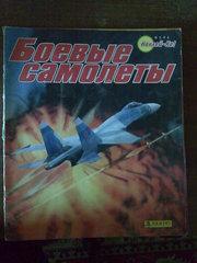 Журнал с наклейками - БОЕВЫЕ САМОЛЕТЫ 1997г.
