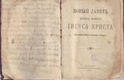 Новый Завет 1886 года.