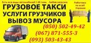 грузовые перевозки пенопласт в одессе. перевозка утеплитель одесса.