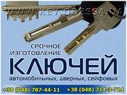 Изготовление ключей любой сложности в Одессе