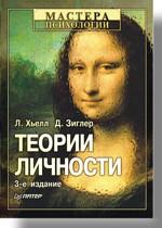 Л. Хьелл,  Д. Зиглер Теории личности