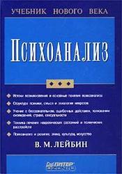 В. М. Лейбин Психоанализ
