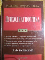 Л. Ф. Бурлачук Психодиагностика