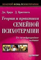Дж. Браун,  Д. Кристенсен Теория и практика семейной психотерапии