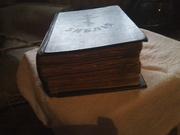 БИБЛИЯ или КНИГИ (3) СВЯЩЕННОГО ПИСАНИЯ....1916г.