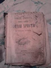 Продам Новый Завет 1894 г.
