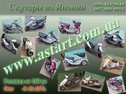 Скутеры из Японии
