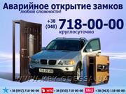 Аварийное вскрытие автомобилей,  Открытие дверных замков в Одессе