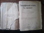 «Географический атлас Т-ва «Просвещение». 1896г. Под редакцией магистра геоло