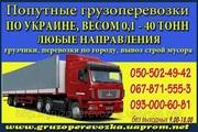 попутные грузоперевозки одесса - житомир - одесса