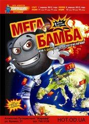 Мегабамба - эксклюзивная акция от Жираффа!