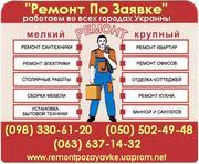 установить,  повесить карниз Одесса