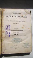 Антикварные книги по математике (c 1873 по 1949 г.) 10 шт. + бонус