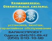 Теплый пол,  отопительные системы ,  радиаторы,  системы водоснабжения,