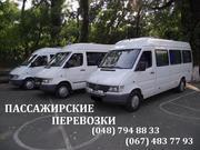 Пассажирские перевозки по Одессе и Украине!!!