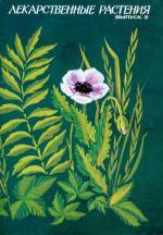 «Лекарственные растения». Выпуск 5 32 открытки