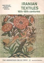 Колекции Эрмитажа Иранские ткани 16-18 веков