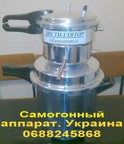 Продам самогонный  аппарат  Украина.
