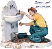 аварийный вызов сантехника по всей Одессе