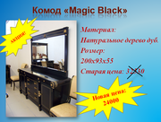 Комод Magic Black