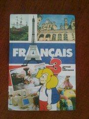 Учебники французского Francais 3, 4,  6 класс