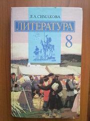 Учебник-хрестоматия Литература 8 кл