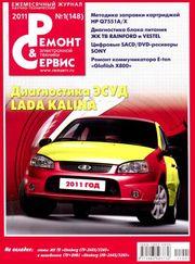 Журналы Ремонт и Сервис за 2011г