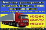 Грузоперевозки комбайна Одесса. Перевозка трактора по Одессе и Украине