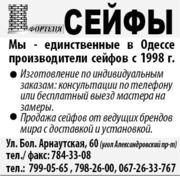 Мы - единственные в Одессе производители сейфов с 1998 г.