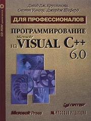 Программирование на Microsoft Visual C++ 6.0 для профессионалов.Одесса