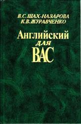 Английский для Вас Шах-Назарова. Продам в Одессе