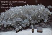 Полиэтилен НД-ВД выдувной, литьевой,  полистирол,  полипропилен-А4