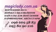 Капсулы для похудения ДАЛИ МАРКА ГОДА