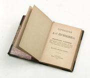 Сочинения А.С. Пушкина: [в 10 т.]. -1887 год издания.