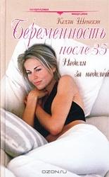 Книги и журналы для будущих и молодых мам